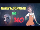 Dead by Daylight - НЕОБЪЯСНИМО, НО 360