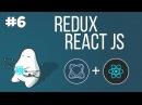 React JS / Redux - Урок 6 - Передача информации в компонент