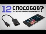 12 СПОСОБОВ прокачать Ваш Смартфон с помощью USB OTG