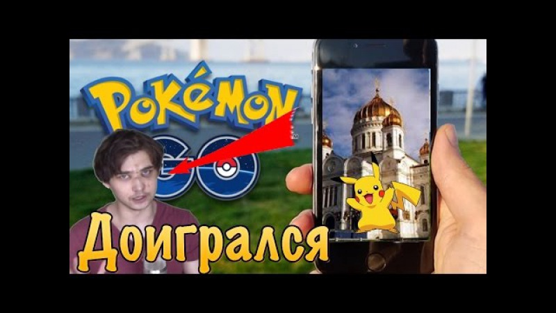 ЛОВИМ ПОКЕМОНОВ В ЦЕРКВИ [ПОКЕМОН ГО/POKEMON GO] Соколовский Охренел