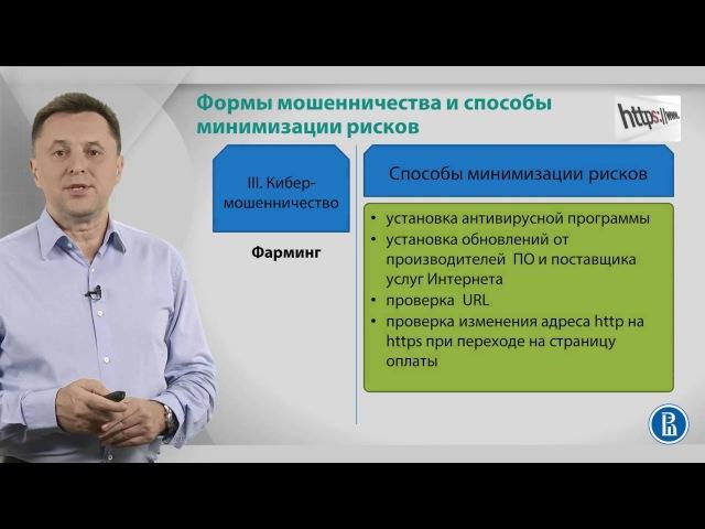 Курс лекций «Финансовые пирамиды и финансовое мошенничество»: Лекция 2