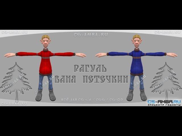 Рагуль Ваня Петечкин Слив CS 1 6 model