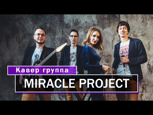 Кавер группа Miracle project - Танцевальная программа - промо