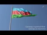 День Республики Азербайджан однажды поднятый Флаг никогда не опустится