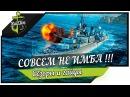 Совсем не ИМБА Обзор крейсера FIJI World of Warships