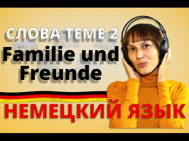 """Немецкий: слова теме 2 """"Familie und Freunde/Семья и друзья. Немецкий с Оксаной Васильевой"""