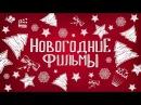 Прилетит Вдруг Волшебник StarMedia Мелодрама Фильм на Новый Год