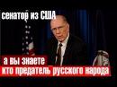 Американский сенатор о предателях России.🌎 Об этом надо помнить и говорить.
