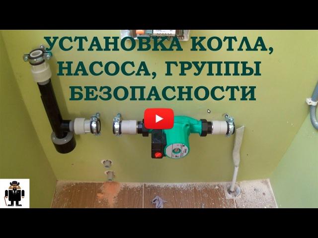 Электродное отопление Монтаж котла насоса группы безопасности