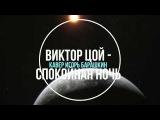 Виктор Цой - Спокойная ночь (КАВЕР) Игорь Барашкин