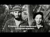 Cabalgando con Fidel Последний путь Фиделя (Rus, Eng Subs)