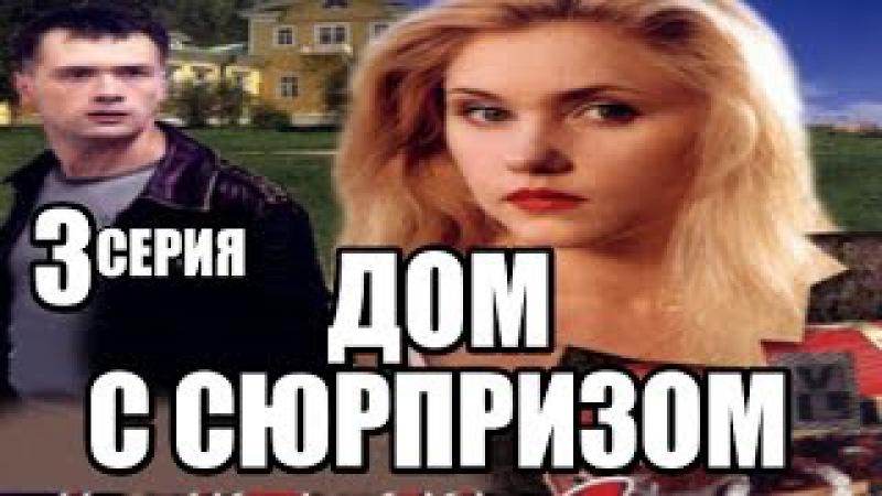 Дом с сюрпризом 3 серия из 4 (криминал,приключения, детектив)