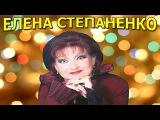 ЕЛЕНА СТЕПАНЕНКО.100 ЗАЛИПНЕШ)))