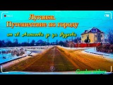 Луганsк.  Путешествие по городу  от квартала Алексеева до ул.  Руднева