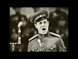 Леонид Харитонов (бас) и Ансамбль Александрова - песня