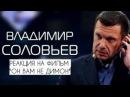 Владимир Соловьев о фильме Навального Он вам не Димон