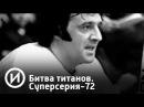 Битва титанов Суперсерия 72 Телеканал История