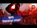 Под запретом Националисты Польши устроили марш проклятых солдат