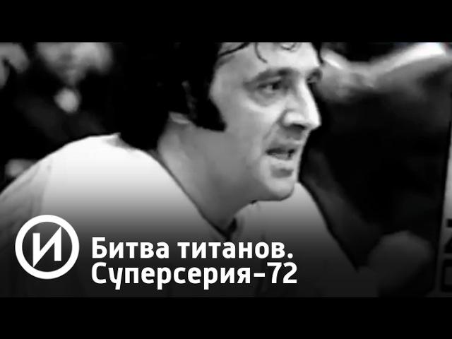 д ф Битва титанов Суперсерия 72 ВГТРК Россия 2011