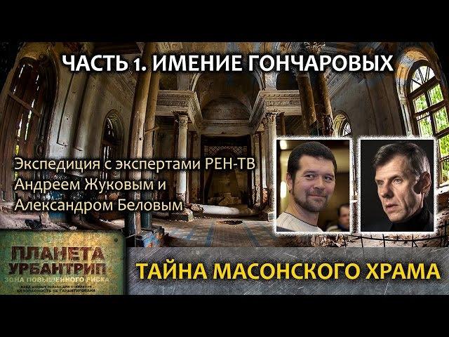 Тайна масонского храма. Часть 1. Усадьба Гончаровых. Субботин, Жуков, Белов