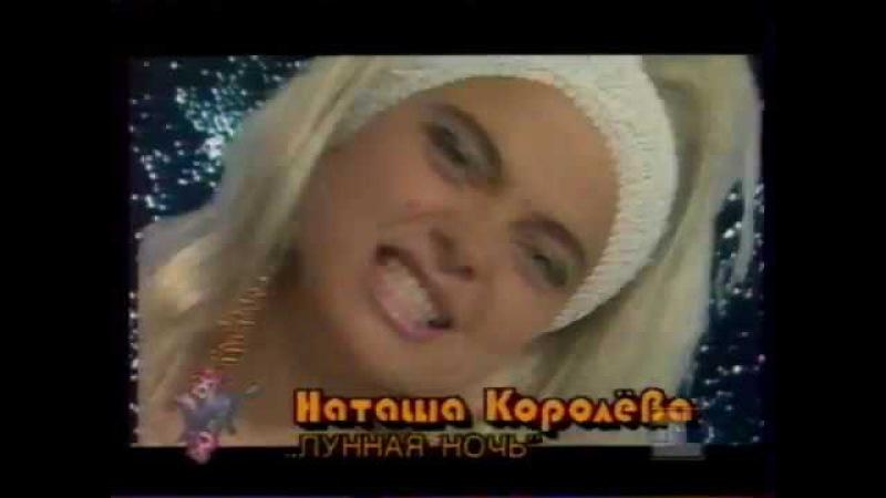 Наташа Королёва - Лунная ночь (Первый канал Останкино)