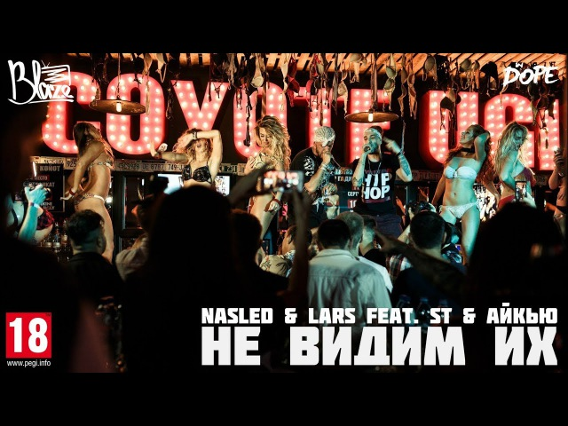Nasled Lars feat ST Айкью - Не Видим Их | live on MISS COYOTE BIKINI PARTY | by BLAZETV