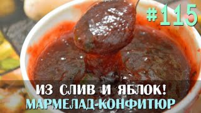 Slavic Secrets 115: Мармелад-конфитюр из слив и яблок