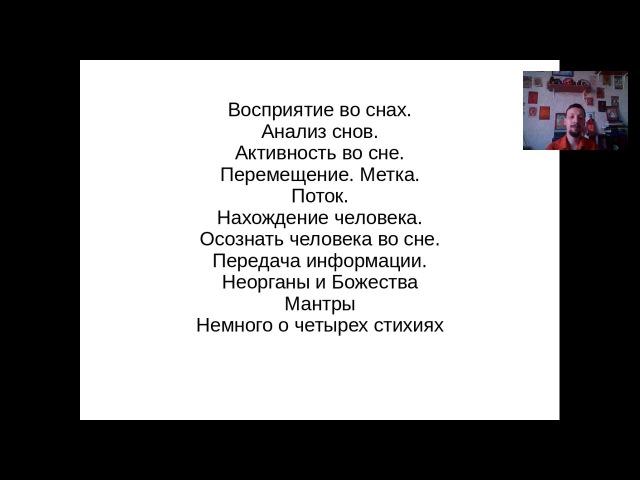 Лосев Игорь - Осознанные Сновидения. Обо Всем по-немногу.