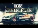 TGS Лучшие треки из ВСЕХ частей Need for Speed