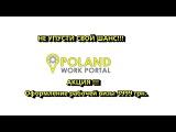 Легальная работа в Польше. Poland work portal