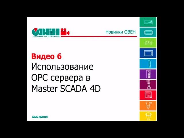 ПЛК110 и MasterSCADA 4D OPC сервер