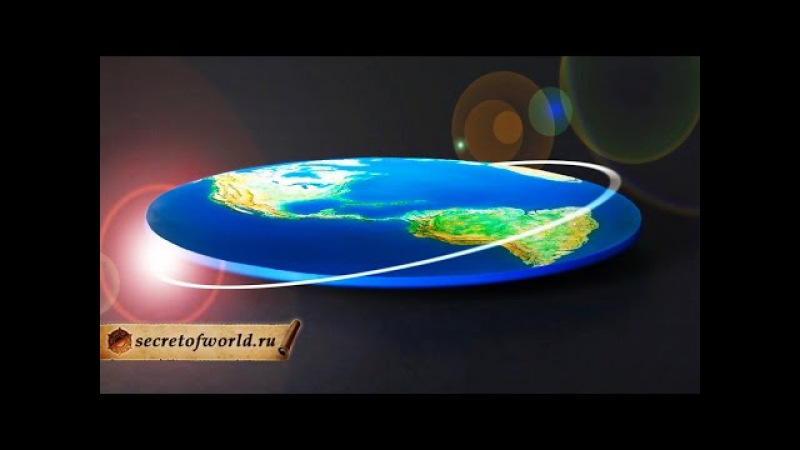 ПЛОСКАЯ ЗЕМЛЯ - ФАКТЫ, ДОКАЗАТЕЛЬСТВА И АРГУМЕНТЫ