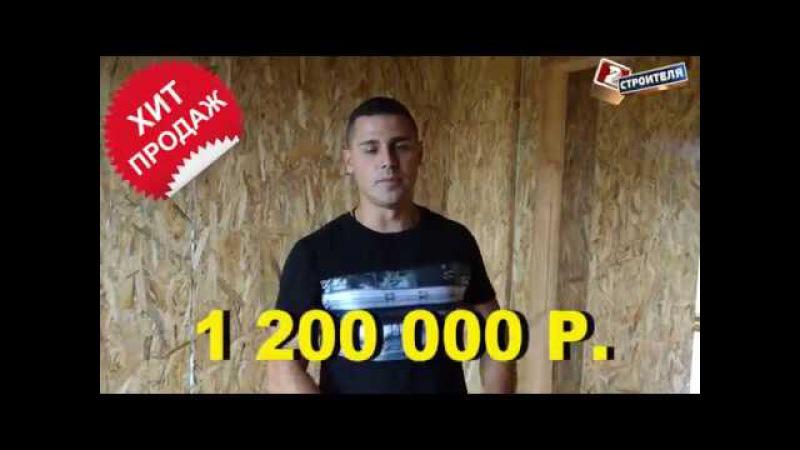 ДОМ ДЛЯ КРУГЛОГОДИЧНОГО ПРОЖИВАНИЯ ЗА 10 ДНЕЙ - 1.200.000 Р