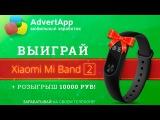 Результаты розыгрыша ТРЕХ Xiaomi Mi Band 2 от AdvertApp!