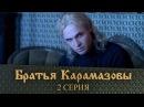 Братья Карамазовы 2 Серия