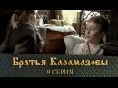 Братья Карамазовы 9 Серия
