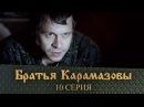Братья Карамазовы 10 Серия