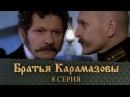 Братья Карамазовы 8 Серия