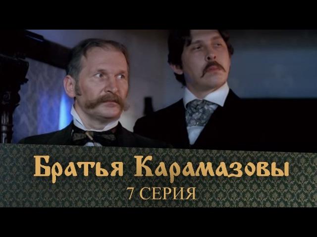 Братья Карамазовы (2007) | 7 Серия