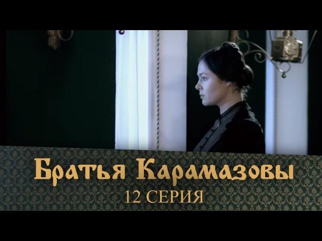 Братья Карамазовы 12 Серия