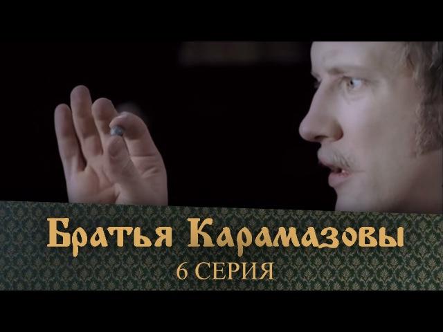 Братья Карамазовы 6 Серия