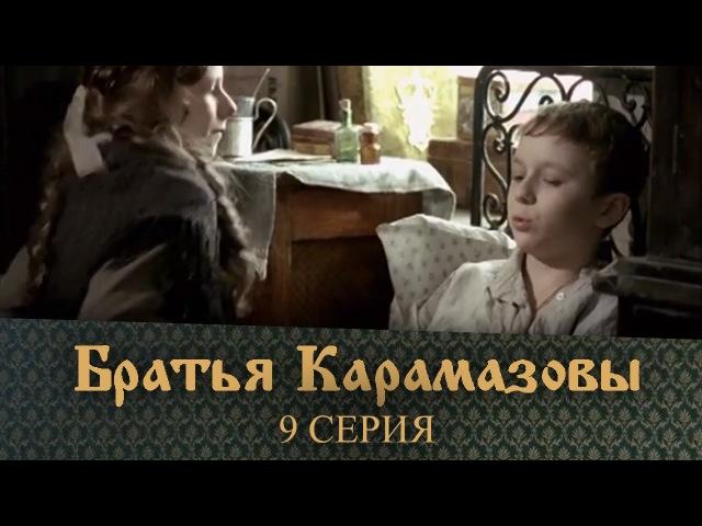 Братья Карамазовы (2007) | 9 Серия