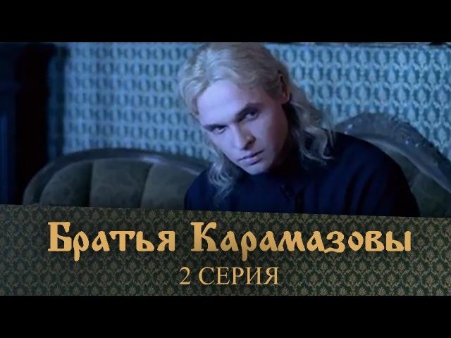 Братья Карамазовы (2007) | 2 Серия