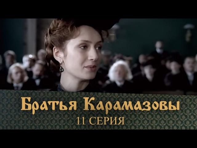 Братья Карамазовы (2007)   11 Серия