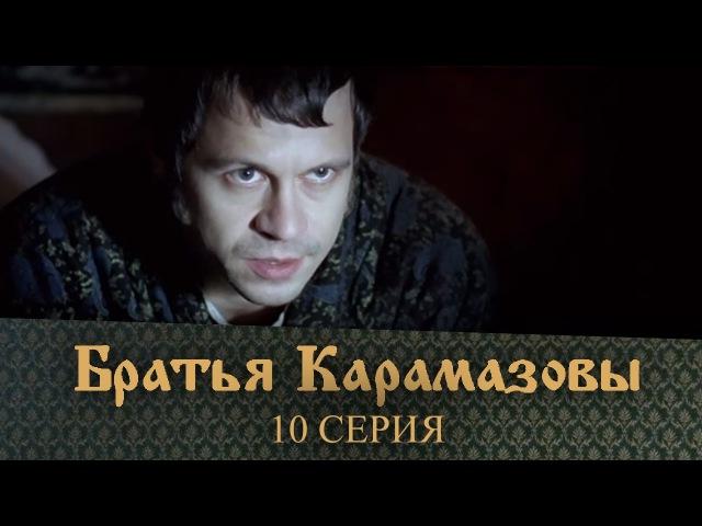 Братья Карамазовы (2007) | 10 Серия