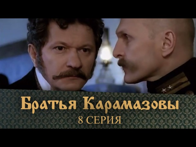 Братья Карамазовы (2007) | 8 Серия