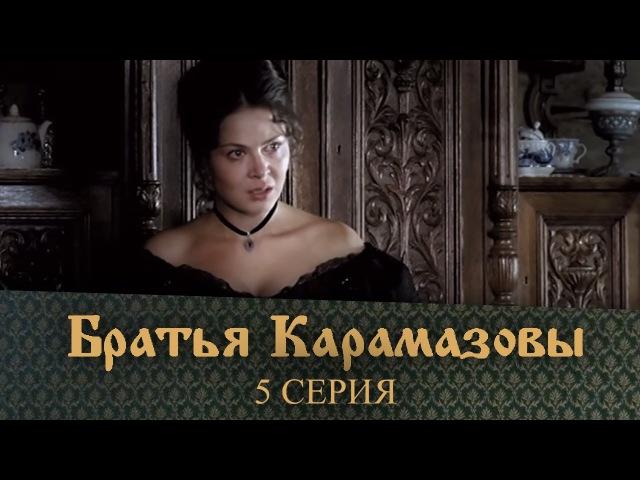 Братья Карамазовы (2007) | 5 Серия