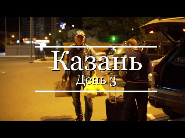 Казань. турне Pro100business продолжается