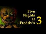 Five Nights at Freddy's 3 2 Стадом ходят!