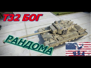 T32 - БОГ рандому